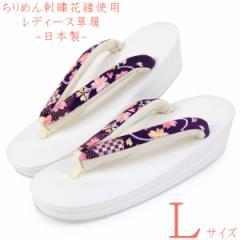 草履 -76- レディース L-size ちりめん刺繍花緒 日本製 花柄 白色/紫色