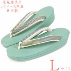 草履 -77- レディース L-size 優花緒 日本製 青竹色