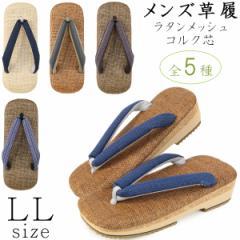 メンズ草履 -13- コルク芯 ラタンメッシュ 26.5cm/LL-size