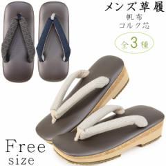 メンズ草履 -15- コルク芯 帆布 25cm/Free-size ブラウン系
