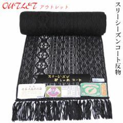 スリーシーズンコート 反物 -18- シルクリボン 奄美大島本泥染 絹100% 日本製 黒