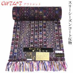 スリーシーズンコート 反物 -19- シルクリボン 泥染 絹100% 日本製 レーズン
