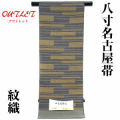 八寸袋名古屋帯 正絹 -15- 博多織 絹100% 六通柄 フクレ段彩 灰色