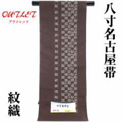 八寸袋名古屋帯 正絹 -16- 博多織 絹100% 六通柄 更紗小紋 黒鳶
