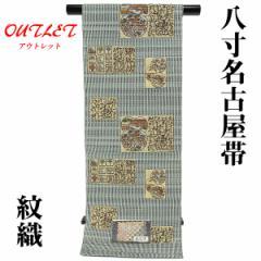 八寸袋名古屋帯 正絹 -17- 博多織 絹100% 六通柄 民芸調 深川鼠