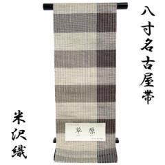 八寸袋名古屋帯 正絹 -22- 米沢織 絹100% 全通柄 草原 生成り色/海老茶