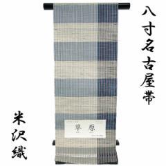 八寸袋名古屋帯 正絹 -23- 米沢織 絹100% 全通柄 草原 生成り色/縹色