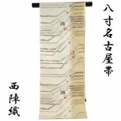 八寸袋名古屋帯 正絹 -24- 西陣織 絹100% 六通柄 ライン 象牙色/砂色