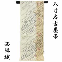 八寸袋名古屋帯 正絹 -25- 西陣織 絹100% 六通柄 ライン 象牙色/砂色