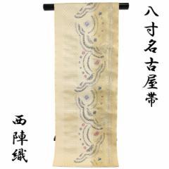 八寸袋名古屋帯 正絹 -26- 西陣織 絹100% 六通柄 西域華文 淡黄/枯色