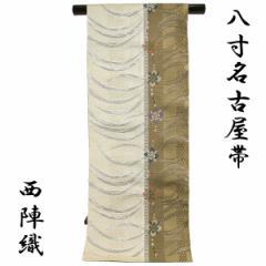 八寸袋名古屋帯 正絹 -27- 西陣織 絹100% 六通柄 響 砂色/黄海松茶