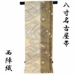 八寸袋名古屋帯 正絹 -28- 西陣織 絹100% 六通柄 麗 淡黄/媚茶