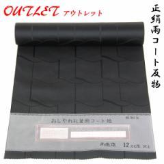 雨コート 反物 -2- 西陣織 ワイドサイズ 絹100% 礼装用 黒