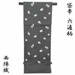 袋帯 -30- 西陣織 山田織物 六通柄 絹混 墨黒地 碁笥柄