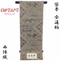 袋帯 -37- 西陣織 タケジ商事 全通柄 正絹 絹100% 茶鼠地 コプト柄