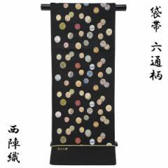 袋帯 -38- 西陣織 山下織物 六通柄 絹混 黒地 手鞠柄