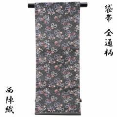 袋帯 -41- 西陣織 織華佐竹 全通柄 正絹 絹100% 藍墨茶地 蝶リボン