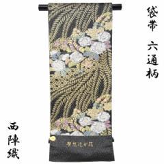 袋帯 -42- 西陣織 織華佐竹 ふくれ織り 六通柄 絹混 黒金地 辻が花文様