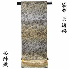 袋帯 -43- 西陣織 織華佐竹 ふくれ織り 六通柄 絹混 銅色地 辻が花文様