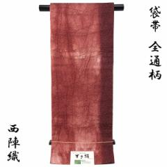 袋帯 -46- 西陣織 やまひで すき絹 全通柄 両面袋帯 絹混 刈安染 赤銅色地 北山/南天柄