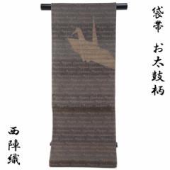 袋帯 -50- 西陣織 弥栄織物 お太鼓柄/全通柄 両面袋帯 絹混 袷/単衣兼用 煤竹色地 千羽鶴柄