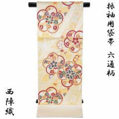 袋帯 振袖用 -5- 西陣織 今井織物 六通柄 絹混 薄ベージュ地 ねじり梅柄