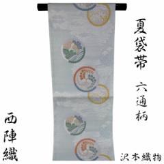 紗袋帯 -11- 夏帯 西陣織 沢本織物  六通柄 水色 丸文様