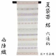 絽袋帯 -14- 夏帯 西陣織  佐々木染織 六通柄  薄生成り色 有職文様