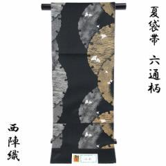 紗袋帯 -2- 夏帯 西陣織 洛陽織物 六通柄 黒 雪輪/銀杏