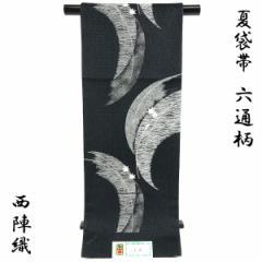 紗袋帯 -3- 夏帯 西陣織 洛陽織物 六通柄 黒 芒/楓