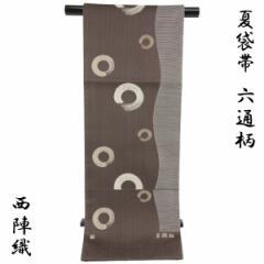 紗袋帯 -6- 夏帯 西陣織 洛陽織物 六通柄 焦茶 円相文