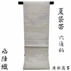 紗袋帯 -9- 夏帯 西陣織 廣部商事 六通柄 生成り色