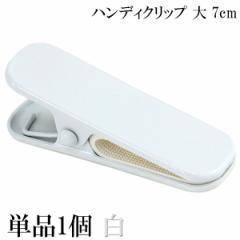 ハンディクリップ 大 7cm 白 単品 1個