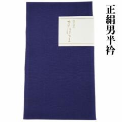 男半衿 -9- 男衿 正絹半襟 塩瀬 絹100% 濃藍