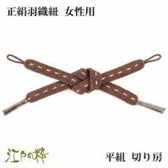 羽織紐 女性用 -5- 平組 正絹 切り房 S鐶付き 黒茶
