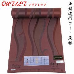 道行コート 羽尺 反物 -5- 麗羅 京友禅 紋意匠ちりめん 絹100% 蘇芳