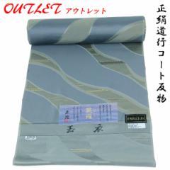 道行コート 羽尺 反物 -6- 麗羅 京友禅 縫い取りちりめん 絹100% 藍鼠