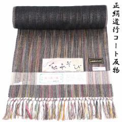 道行コート 羽尺 反物 -8- 糸あそび 先染め 1尺5分/40cm巾 絹100% 縞柄