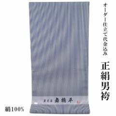男袴 正絹 オーダー仕立て代金込み 草木染 舞鶴平 絹100% 濃紺/縞