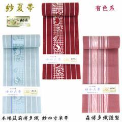 紗夏帯 -21- 正絹 半幅帯 博多織 絹100% 有色系