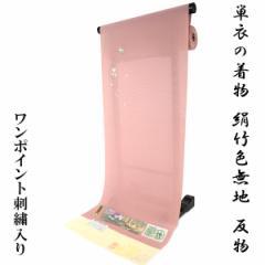 単衣色無地 反物 -10- 源氏彩がさね ワンポイント刺繍 浜ちりめん 紅梅色
