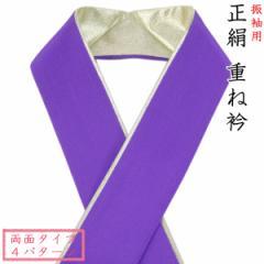 重ね衿 -10- 振袖用 正絹 リバーシブル 本紫色/金