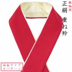 重ね衿 -14- 振袖用 正絹 リバーシブル カーマインレッド/金