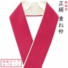 重ね衿 -15- 振袖用 正絹 リバーシブル ディープレッド/金
