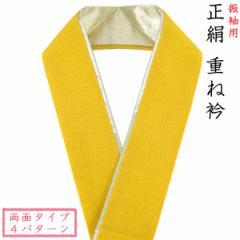 重ね衿 -6- 振袖用 正絹 リバーシブル ちりめん 黄色/金