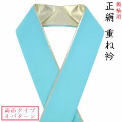 重ね衿 -8- 振袖用 正絹 リバーシブル スカイブルー/金