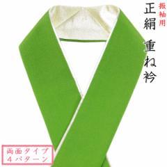 重ね衿 -9- 振袖用 正絹 リバーシブル 緑色/金