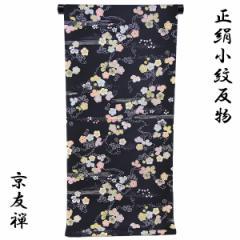 小紋 反物 -14- 京友禅 紋意匠ちりめん 絹100% 小花紋様 黒