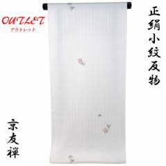 小紋 反物 -24- 京友禅 紋意匠ちりめん 絹100% 幾何文様 胡粉色