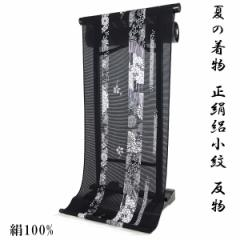 絽小紋 反物 -1- 京友禅 正絹 絹100% 黒/菊